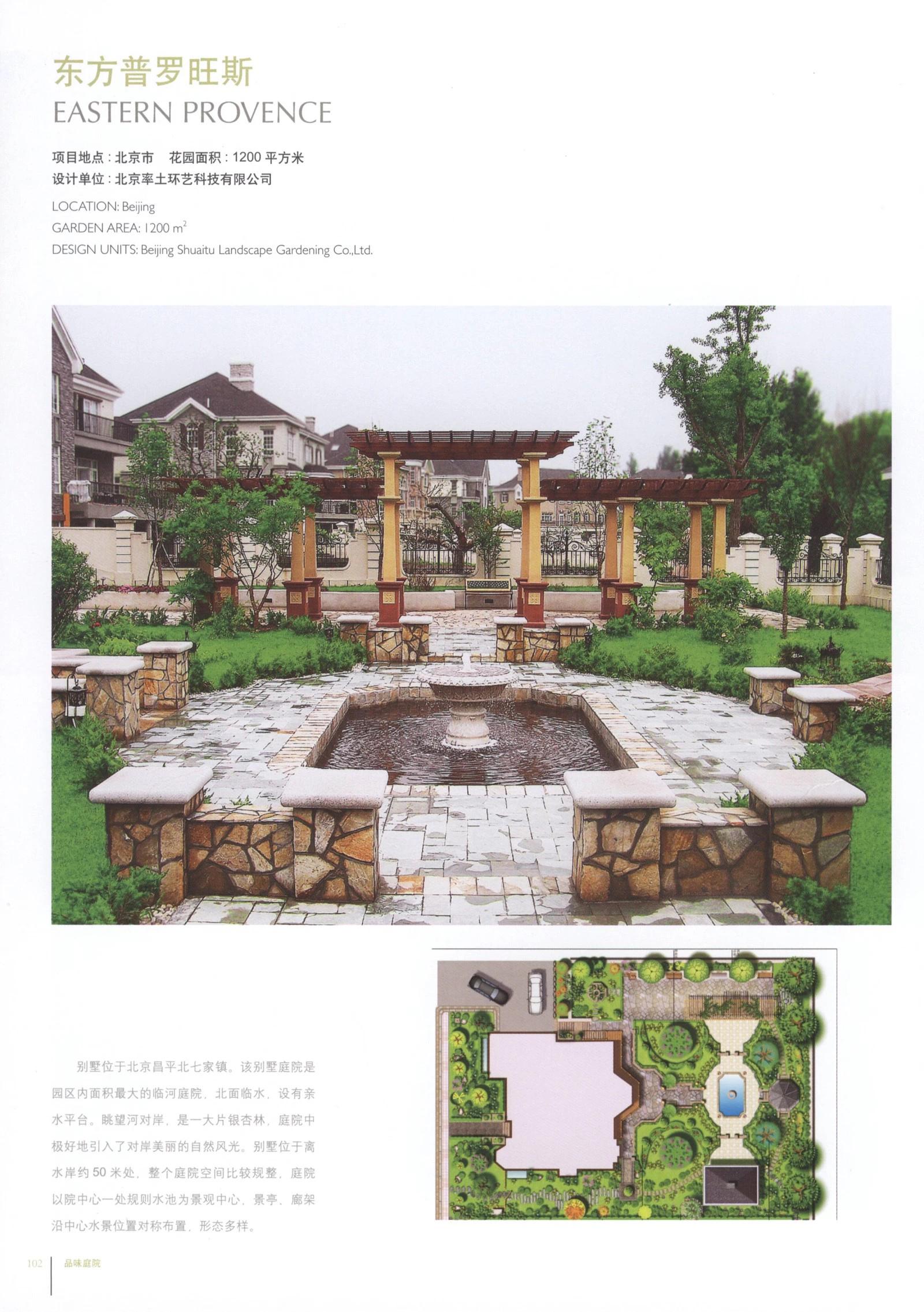 31款▲各国『庭院景观设计实景案例』