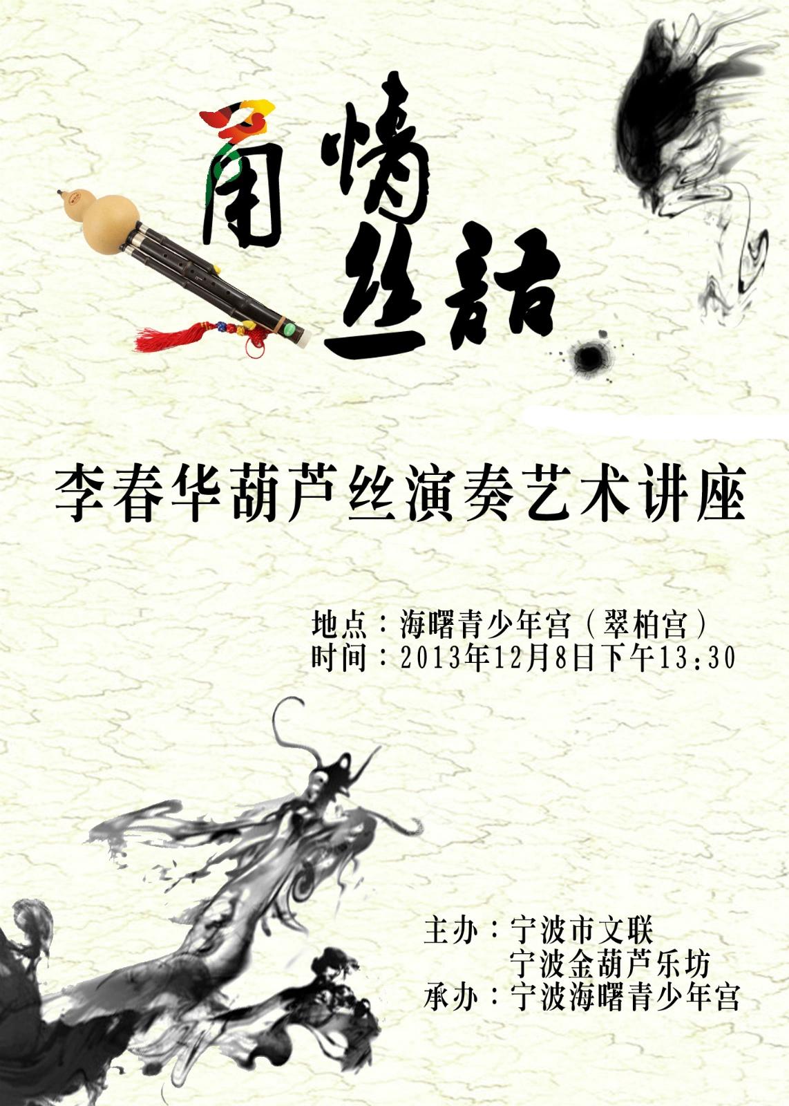 甬情丝语 李春华葫芦丝演奏艺术讲座