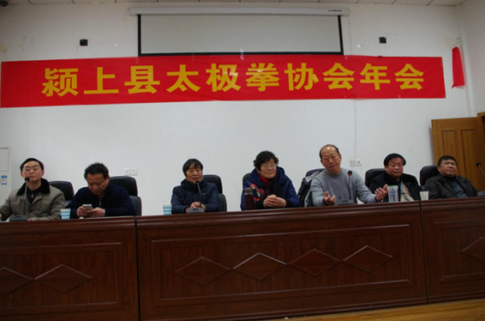 2017年1月8日,在颍上文广新体局一楼会议室,召开颍上县太极拳协会