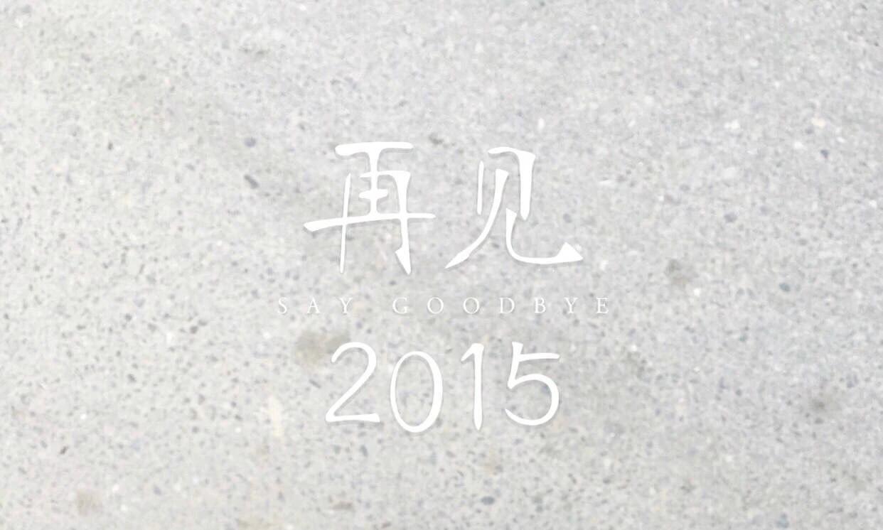 再见,多事的2015;你好,未知的2016。