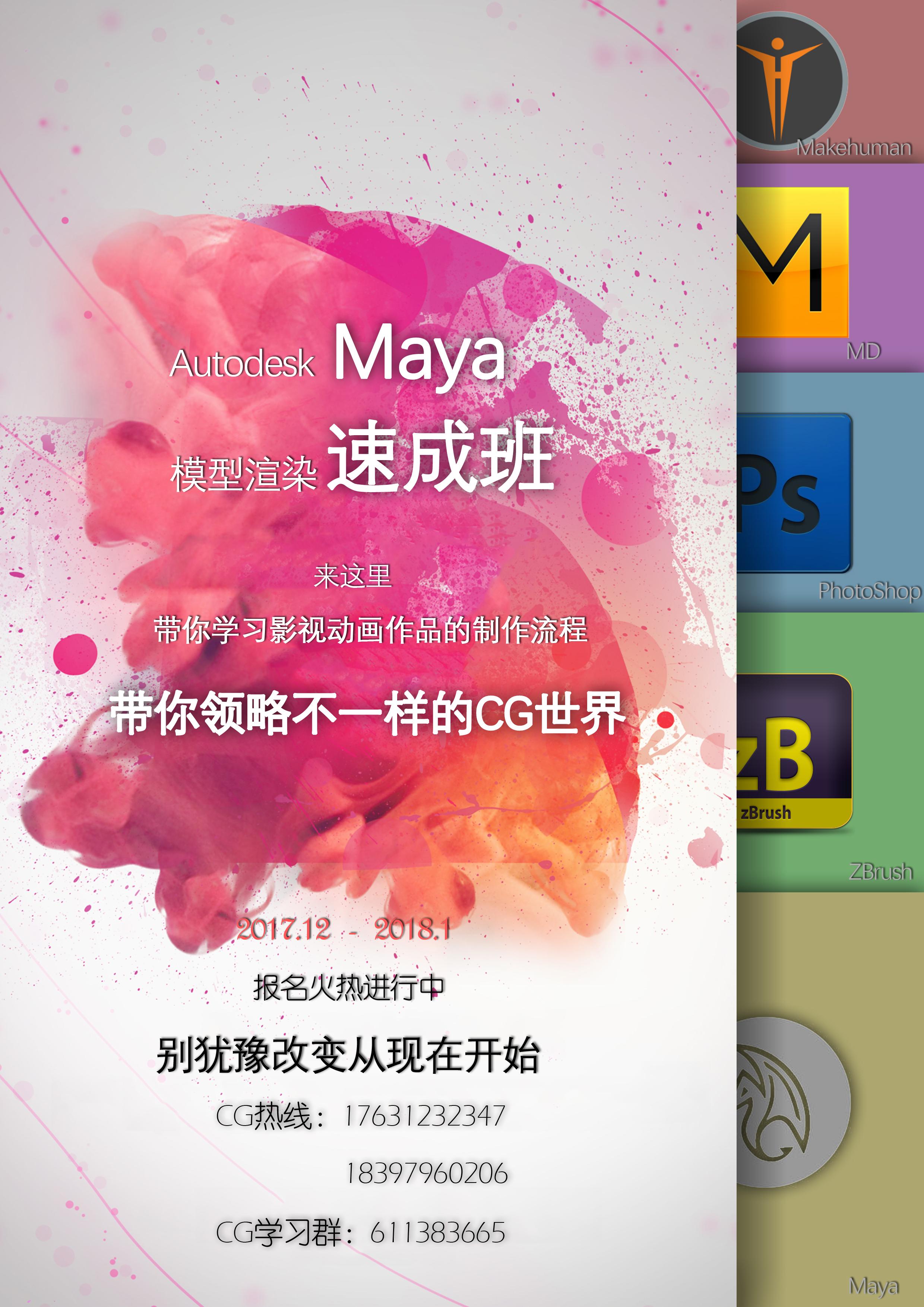 第一期Maya模型渲染速成班招生啦!,井冈山大学梧桐树下