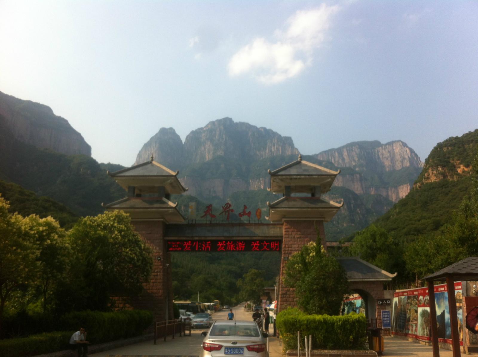 河南天界山景区大门,过了这座山就是山西境内,要通过挂壁公路翻过背景
