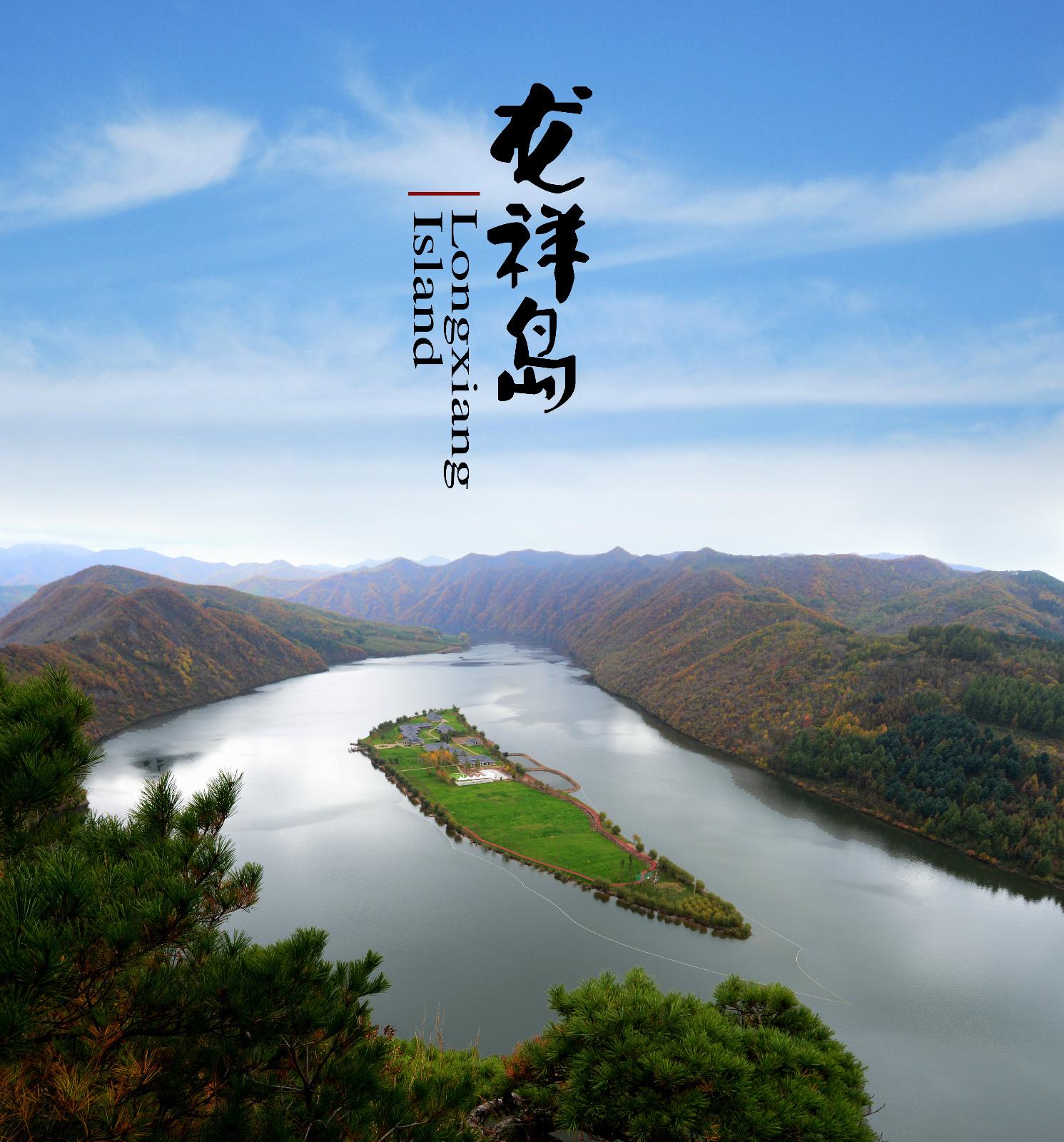 龙祥岛大酒店坐落在本溪桓仁回龙湖水库中的一座小岛上,岛屿面积5万