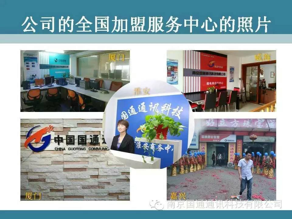 中国国通通讯囹�a_中国国通通讯