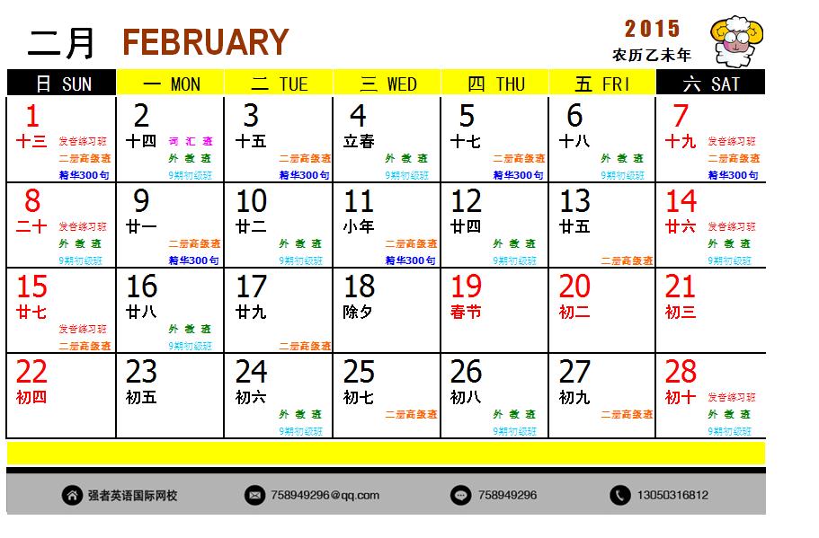 本校2015年1-3月课表日历图片