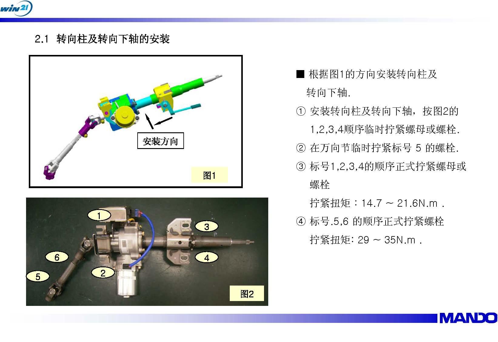 长安志翔eps电动转向系统