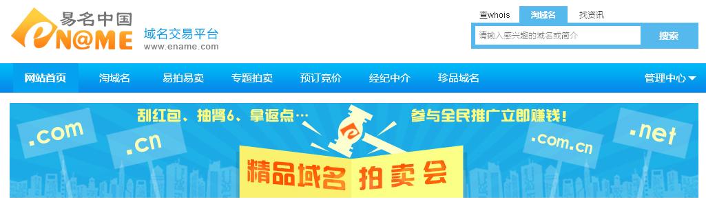易名中国——经常用的域名服务商