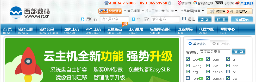 西部数码——常见的域名和服务器供应服务商