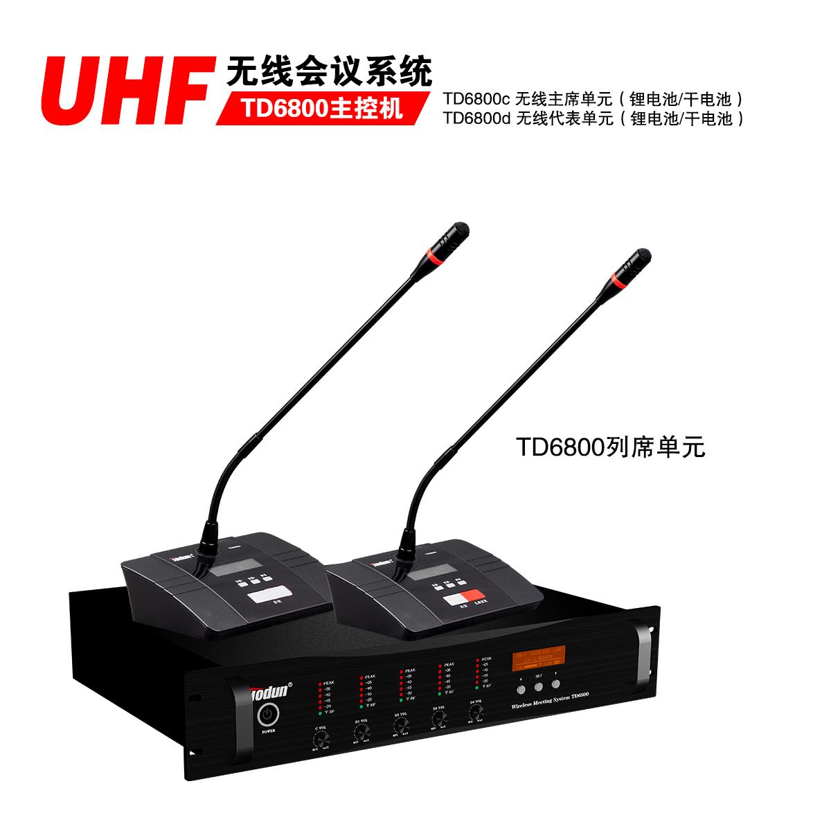无线会议系统TD6800c 高保真 信噪比高 无声音延时 会议声音接近完美