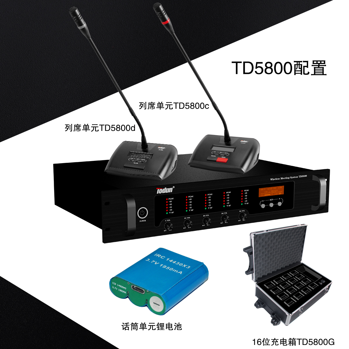 托顿TD5800 无线会议系统设备配置