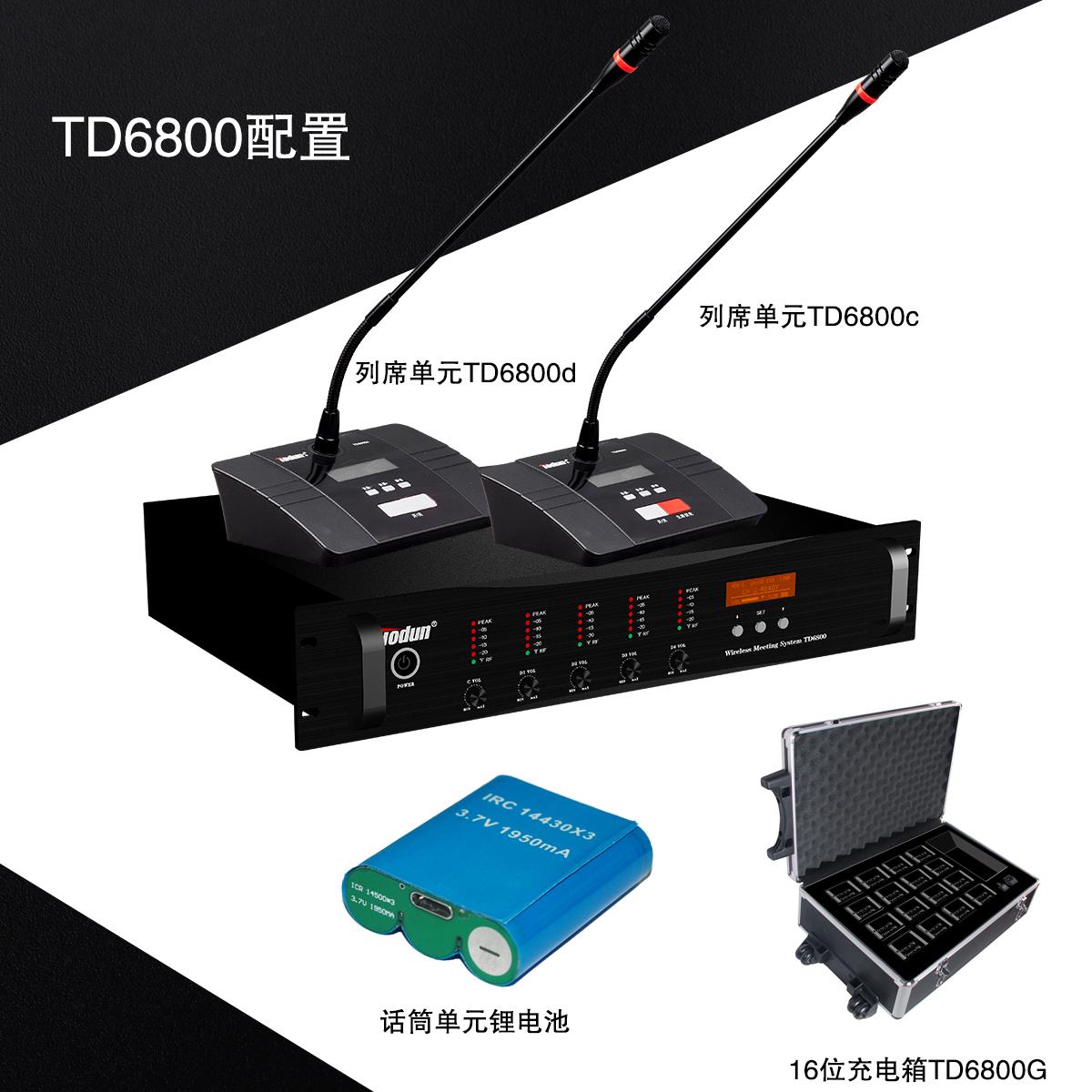 无线会议系统TD6800 智能数字无线会议设备 配置