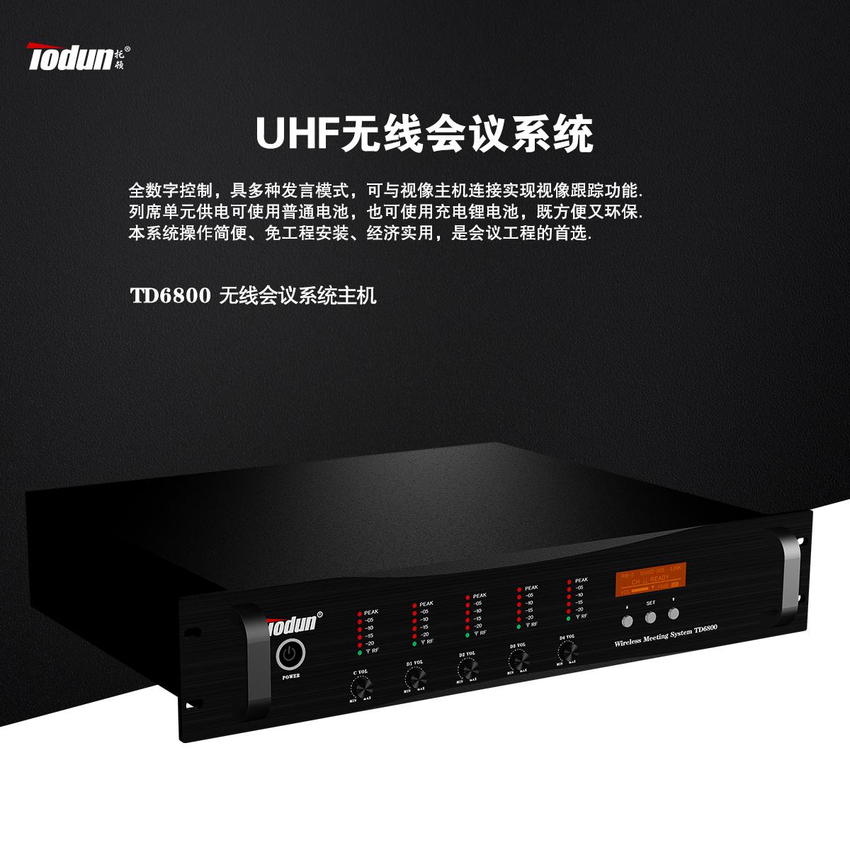 一拖255台专业无线会议系统 托顿TD6800 数字专业无线会议系统主机