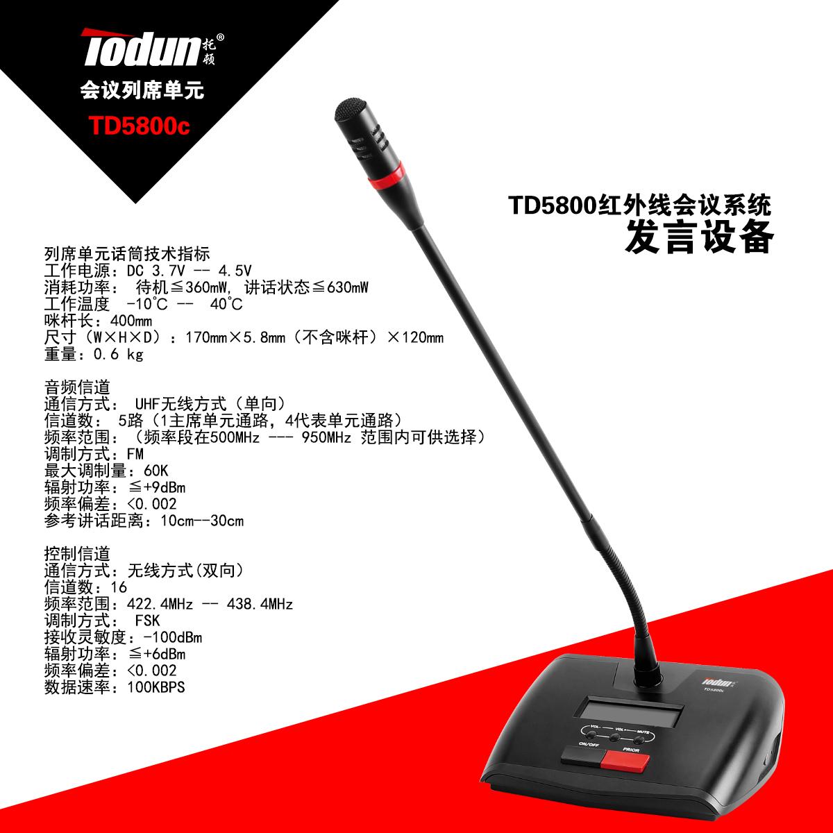 无线会议系统列席单元 托顿TD5800c 多功能厅多媒体演出厅会议系统