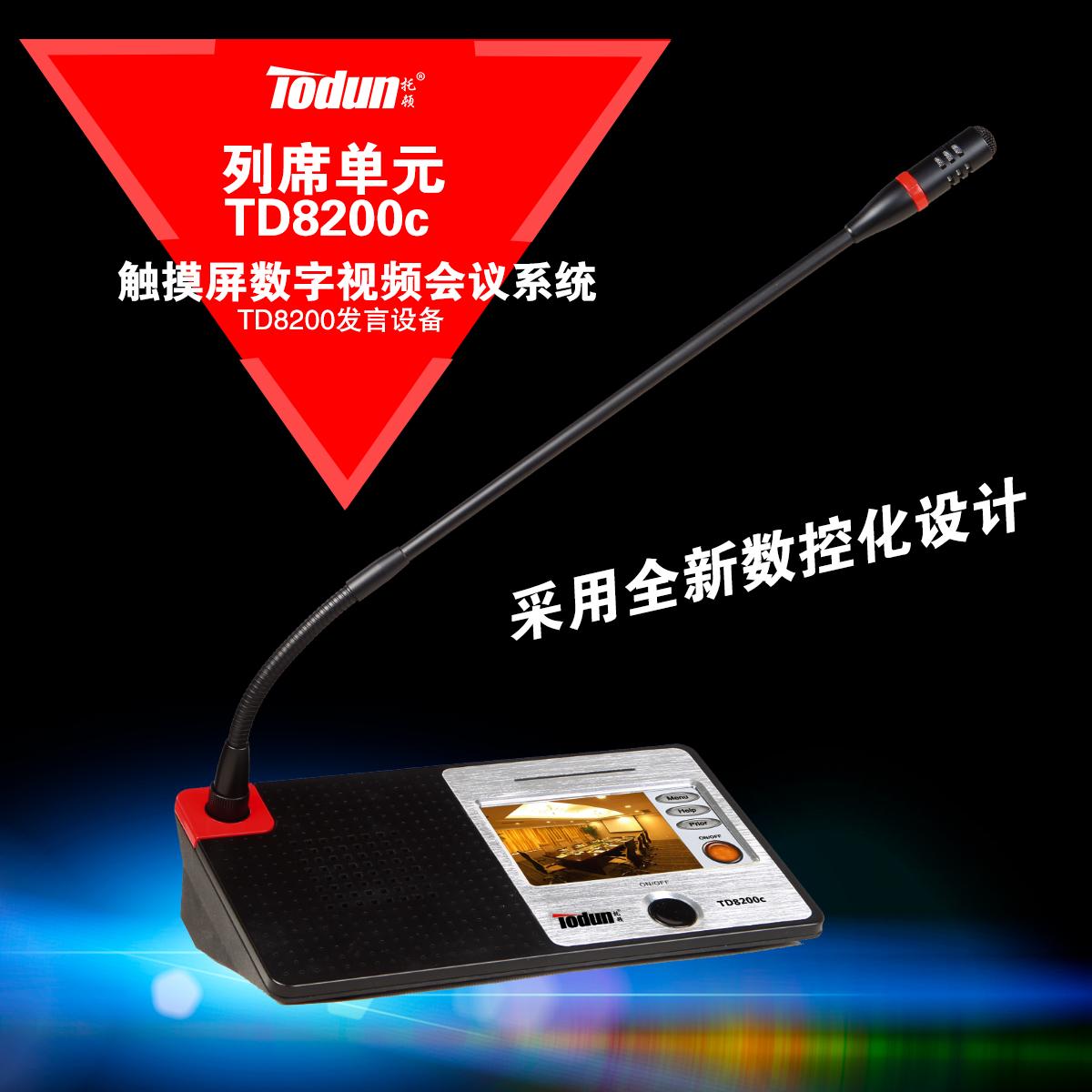 触摸屏会议系统 托顿TD8200c 高清触摸视频会议系统选举评议功能