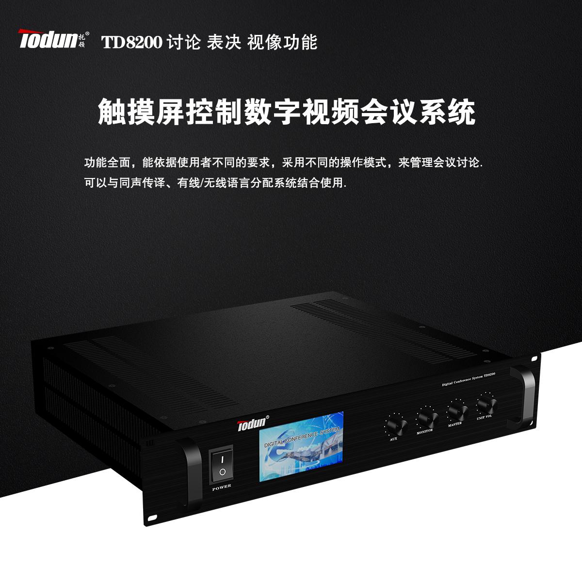 智能触摸屏会议系统托顿TD8200 触控会议系统设备讨论视频表决功能