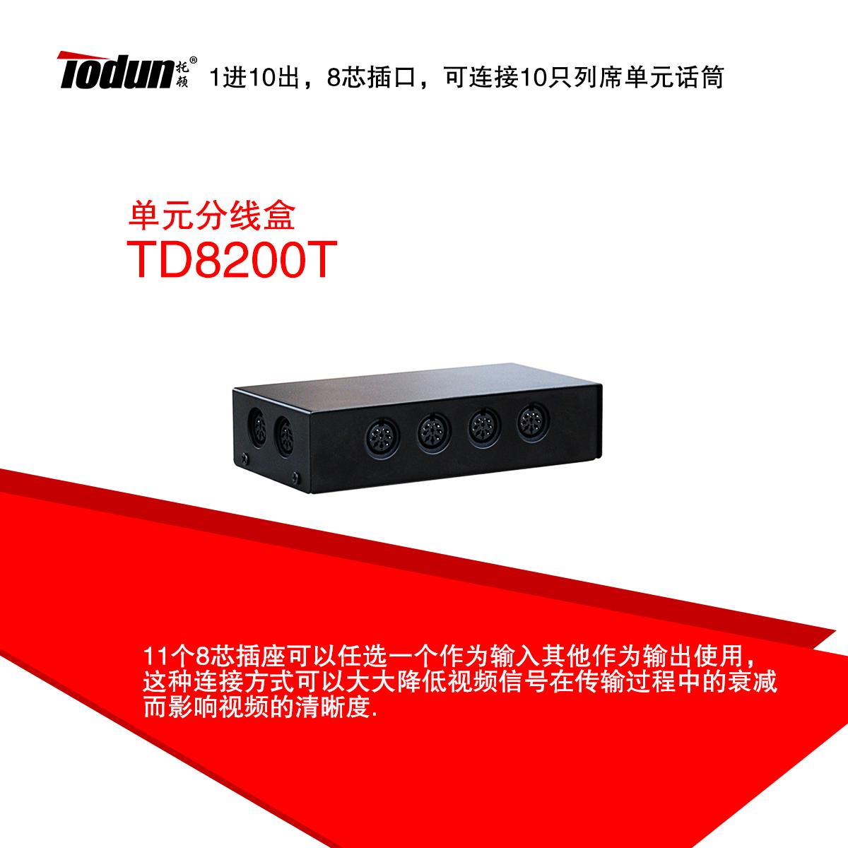 触摸屏会议系统 托顿TD8200T 单元分线盒