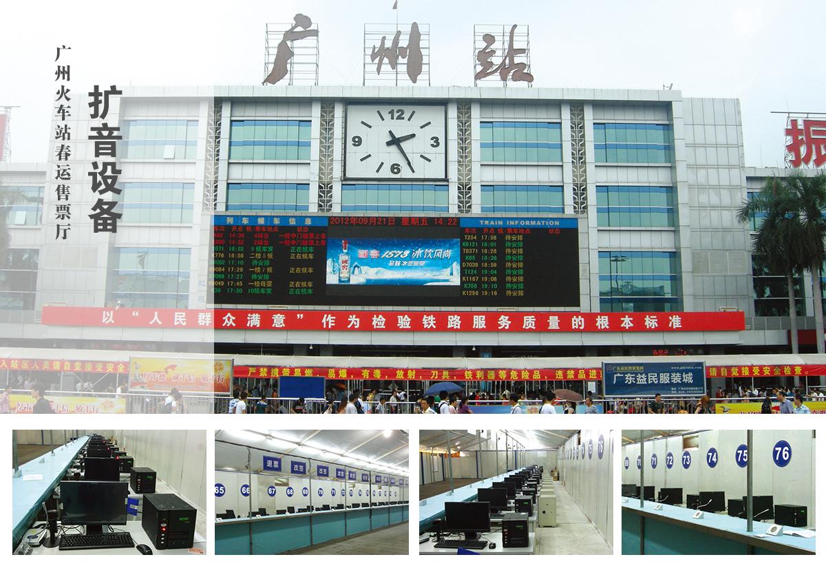 广州火车站春运售票厅