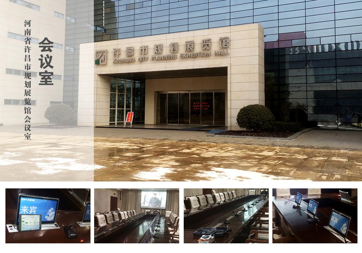 河南省许昌市规划展览馆会议室