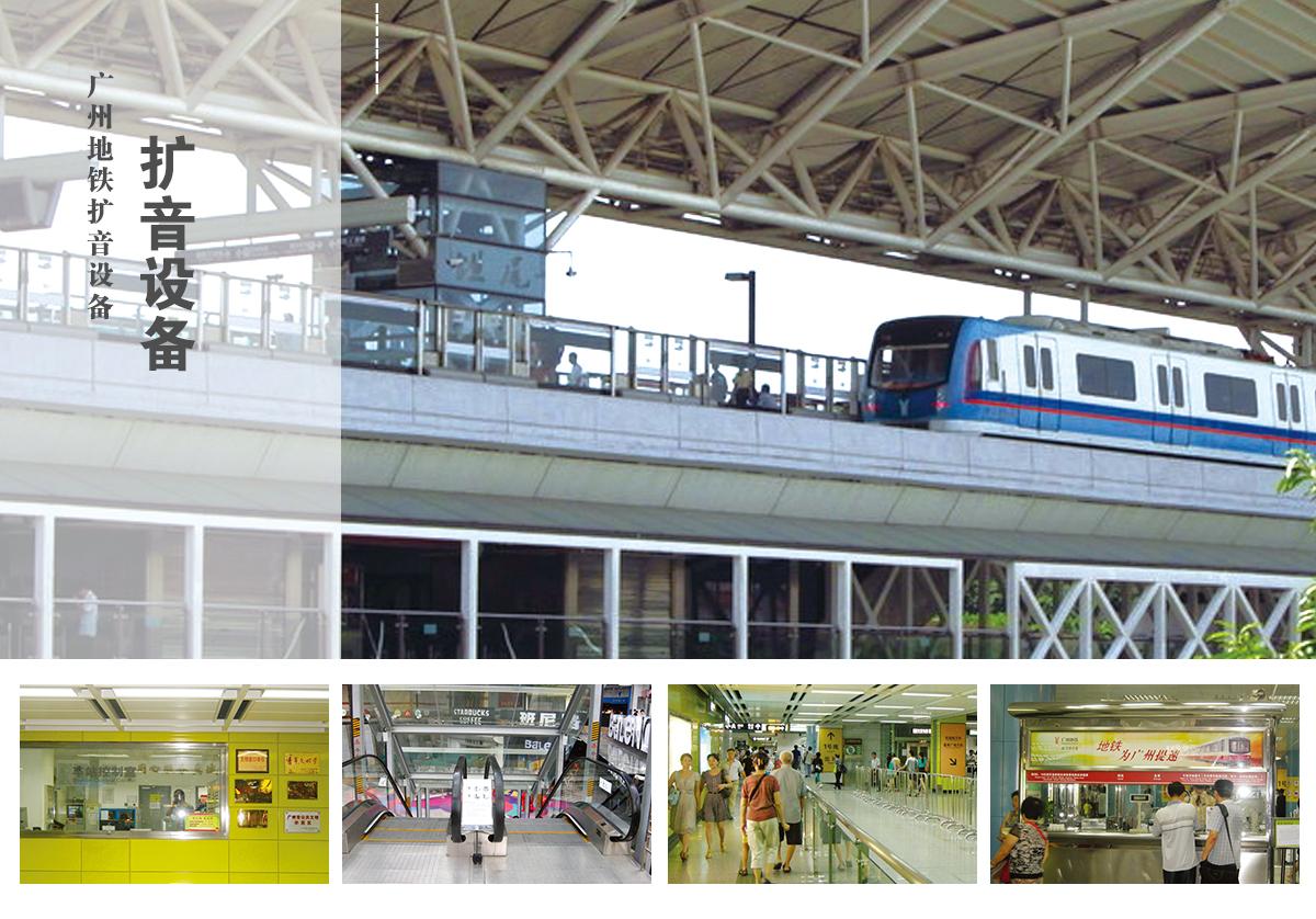 广州地铁扩音设备
