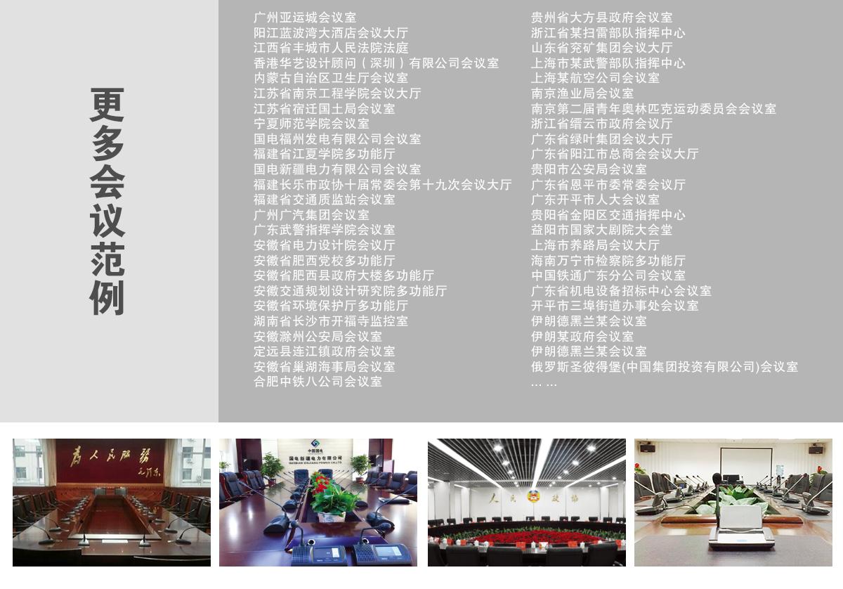 扩声会议系统工程---更 多 会 议 范 例