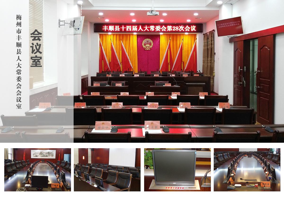 梅州市丰顺县人大常委会会议室