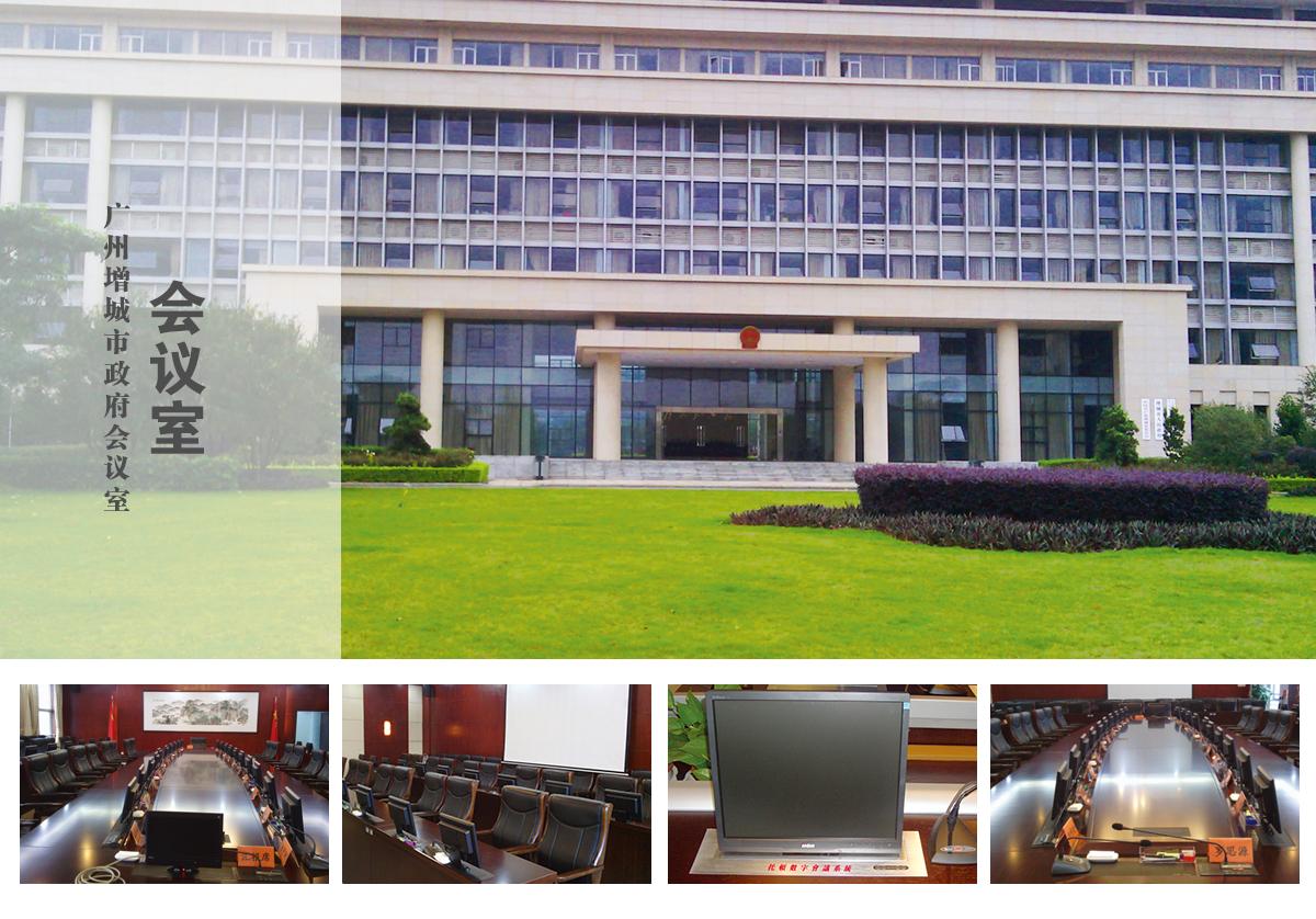 广州增城市政府会议室