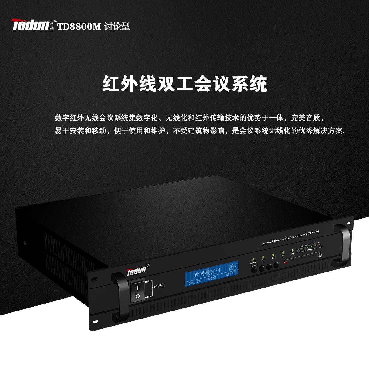 数字红外无线会议系统 托顿TD8800 集数字化 无线化和红外传输技术