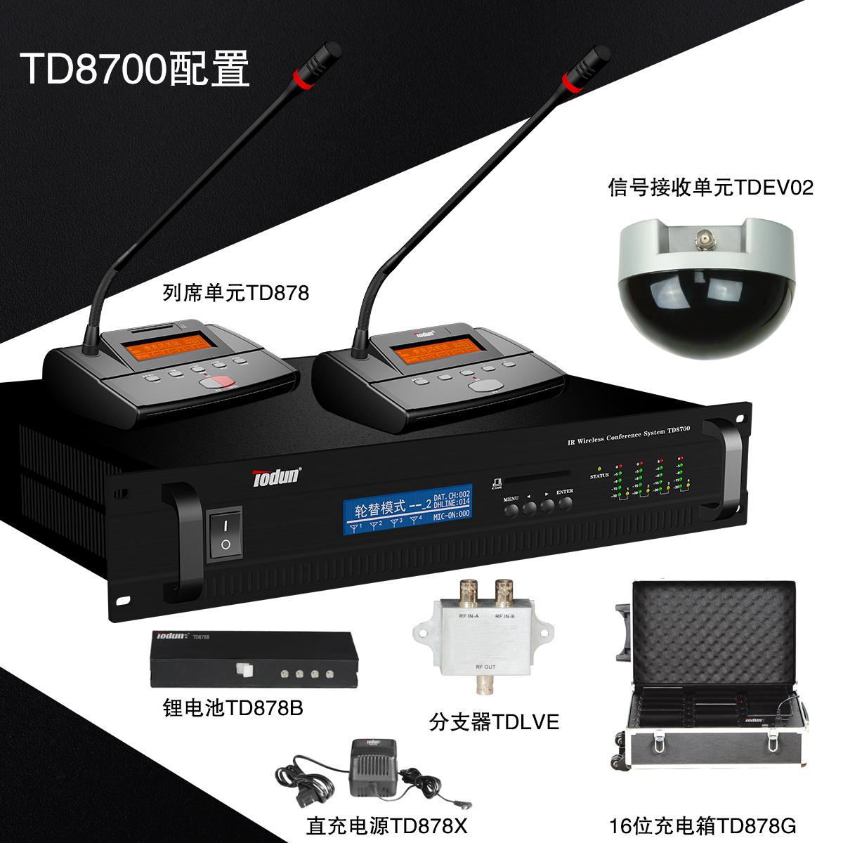 红外线语言分配系统 托顿TD878 会议设备配置