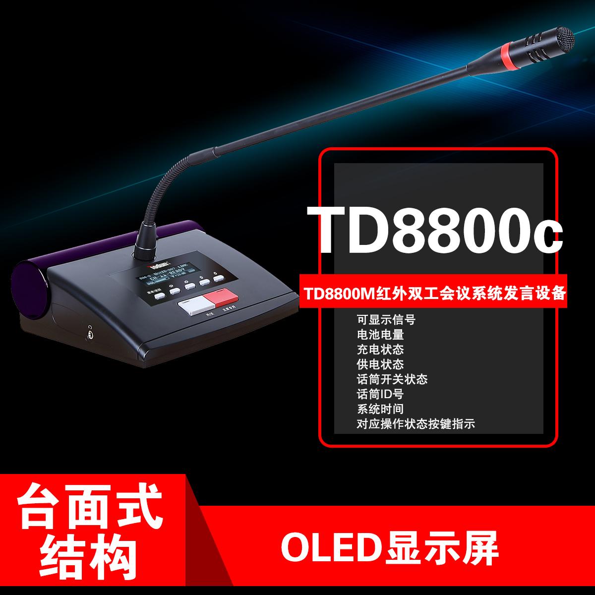 红外线双工会议系统 托顿TD8800c 集表决视像讨论型红外线会议系统