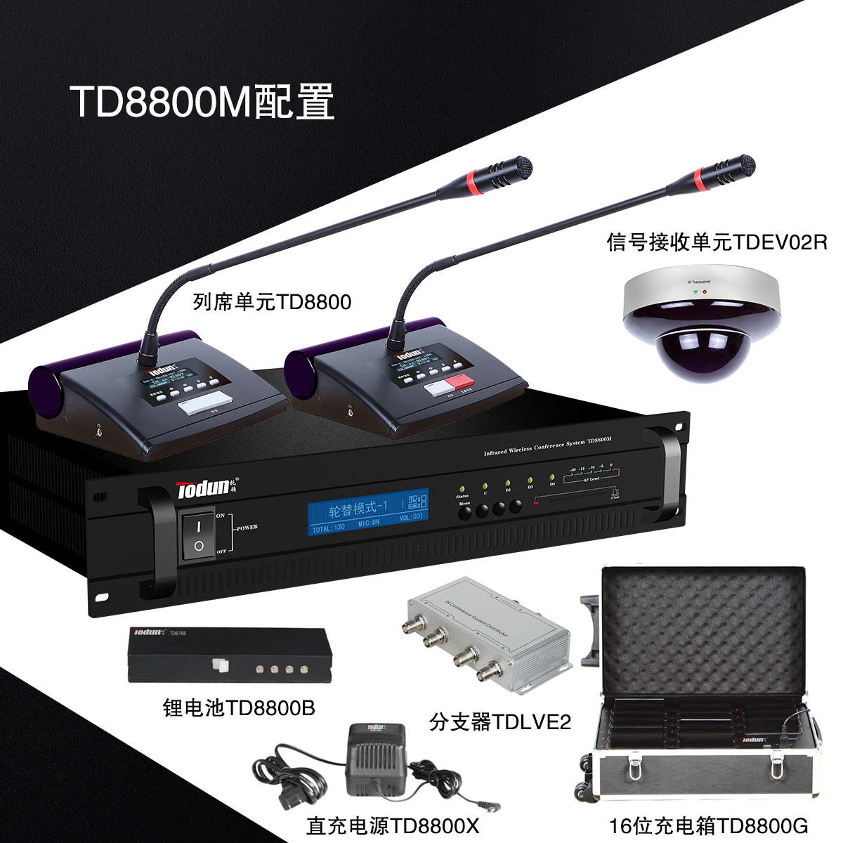 红外线双工会议系统 托顿TD8800 会议设备配置