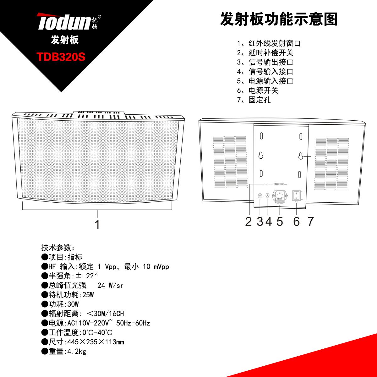 同声传译系统【充电型】数字同声传译发射板TDB320S 高级会议厅