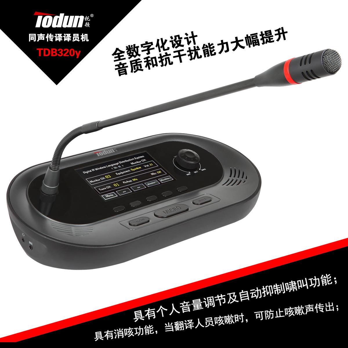 同声传译系统【充电型】托顿数字同声传译TDB32Y译员机 高级会议功能厅