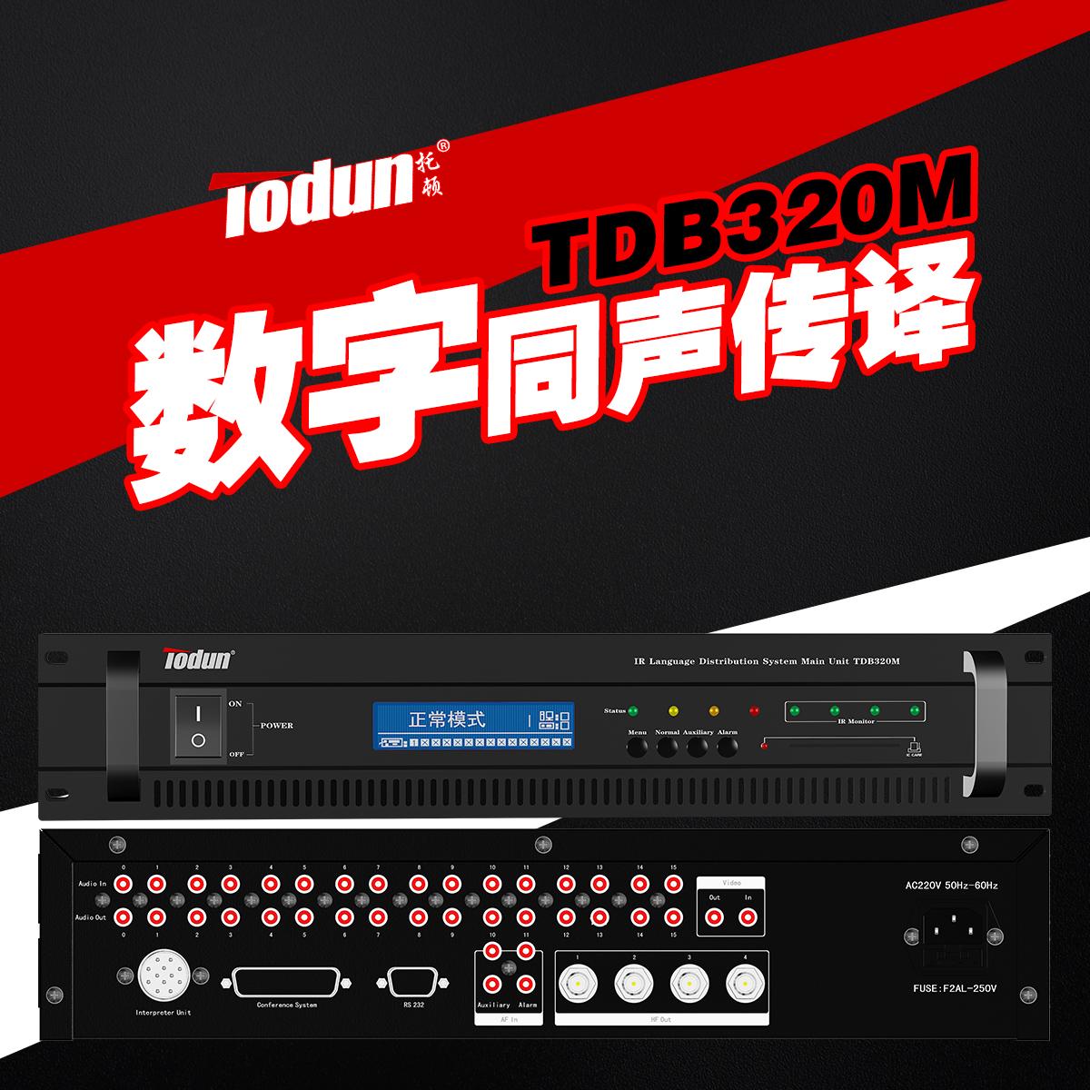 数字同声传译系统 托顿同声传译TDB320M主机 数字化支持4/8/12/16通道