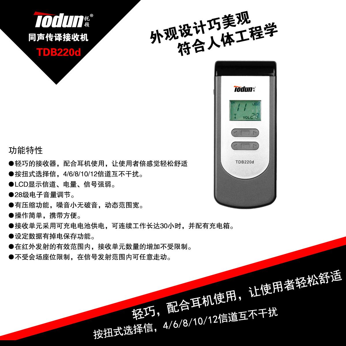 同声传译系统TDB220d接收单元托顿 配合监听型双边耳机 满足不同国际语言