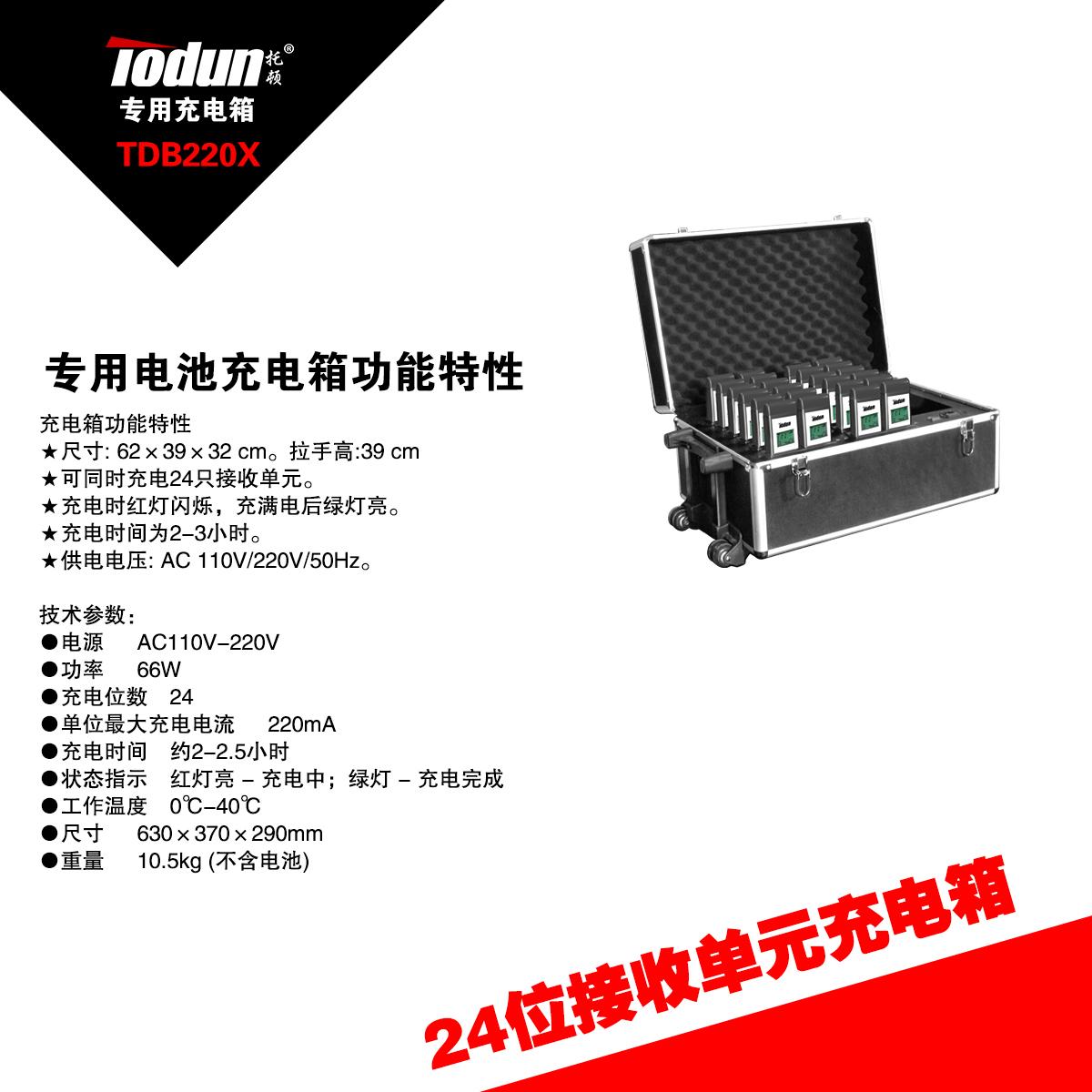 同声传译系统 24位接收单元充电箱TDB220X 高级国际会议 多国家语言会议