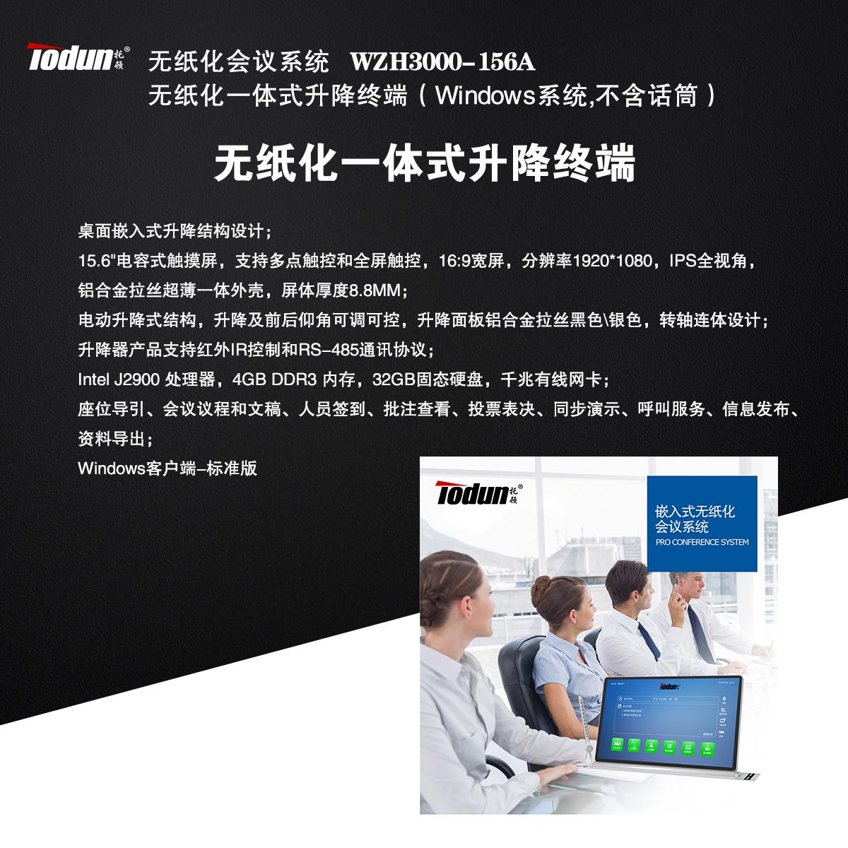 无纸化会议系统 WZH3000 大屏投放终端 无纸化一体式升降终端 流媒体服务器