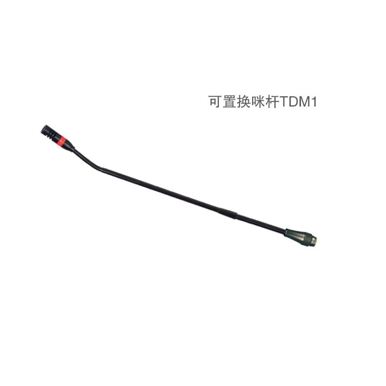 会议话筒可置换咪杆TDM1
