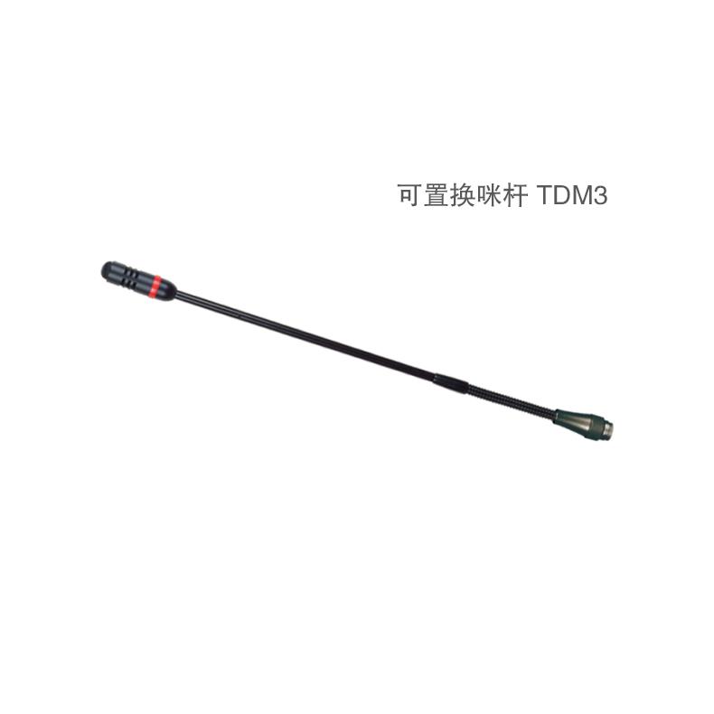 会议话筒 可置换咪杆TDM3
