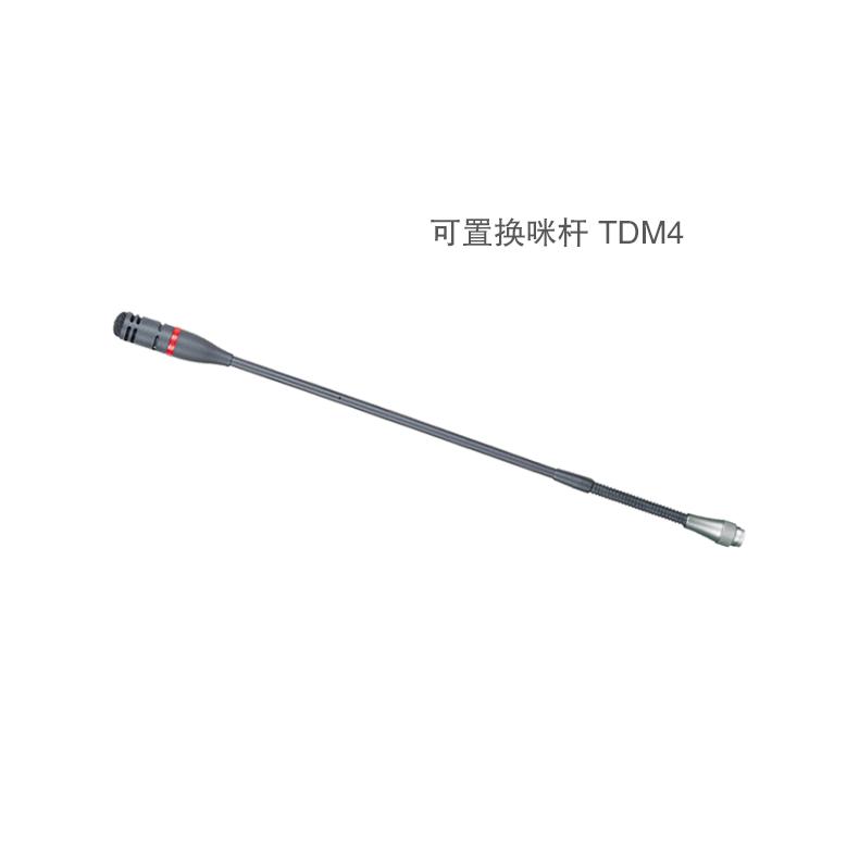 会议话筒 可置换咪杆TDM4
