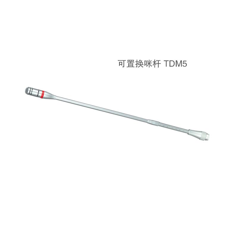 会议话筒 可置换咪杆TDM5