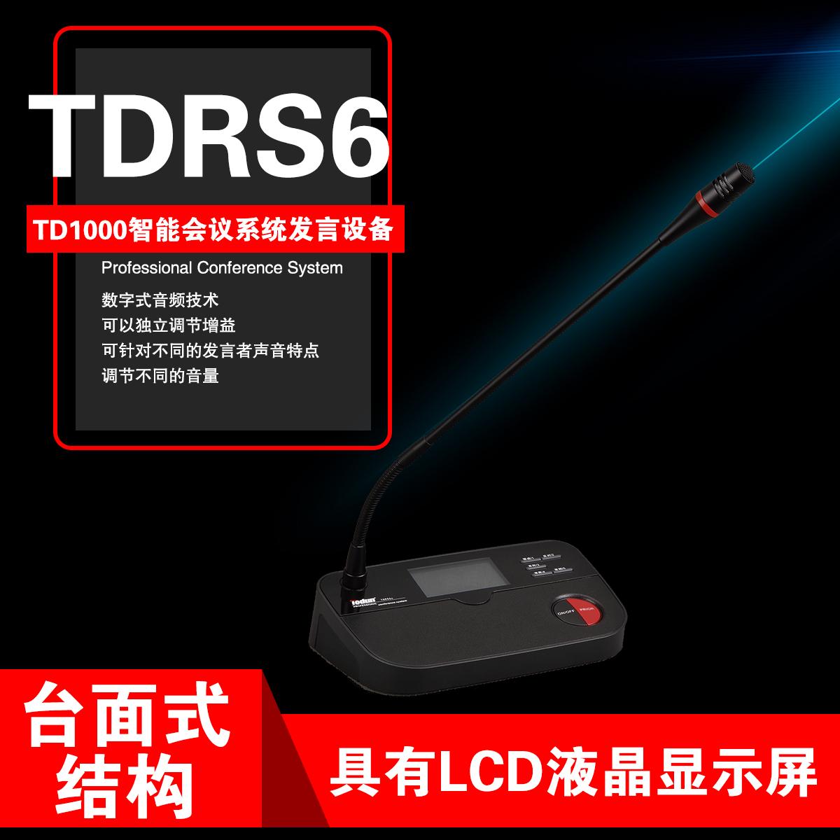 多功能讨论视像表决会议系统TD1000 会议话筒列席单元TDRS6