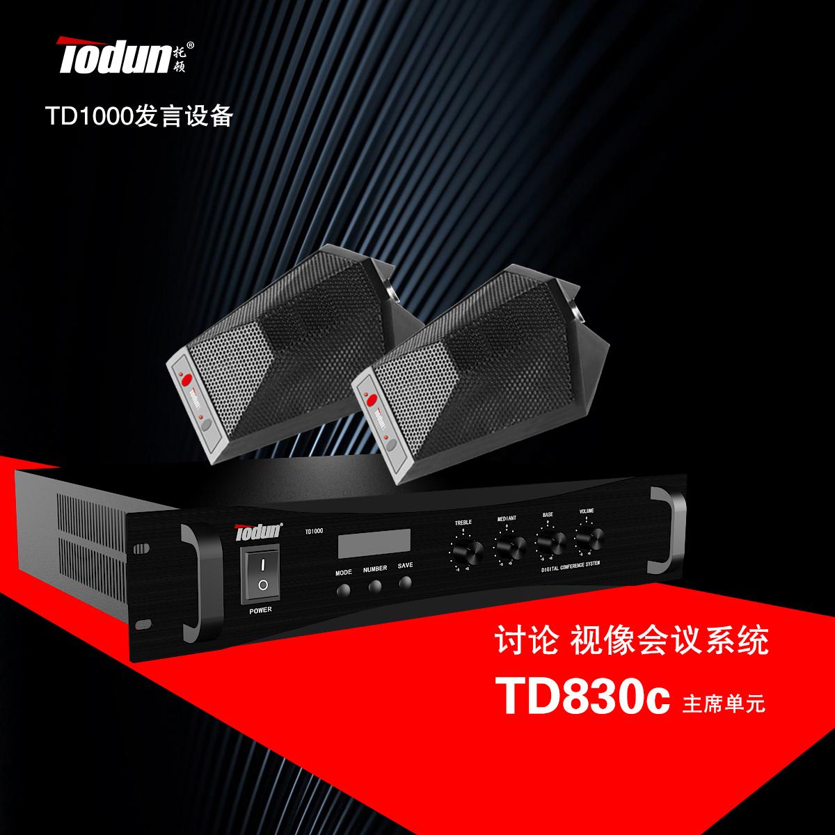 会议厅-数字会议系统TD1000 界面式会议话筒列席单元TD830