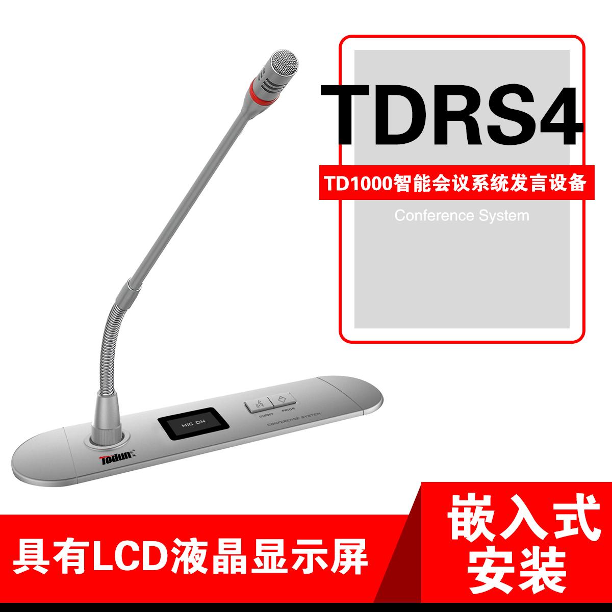 会议扩声-数字会议系统 话筒单元TDRS4