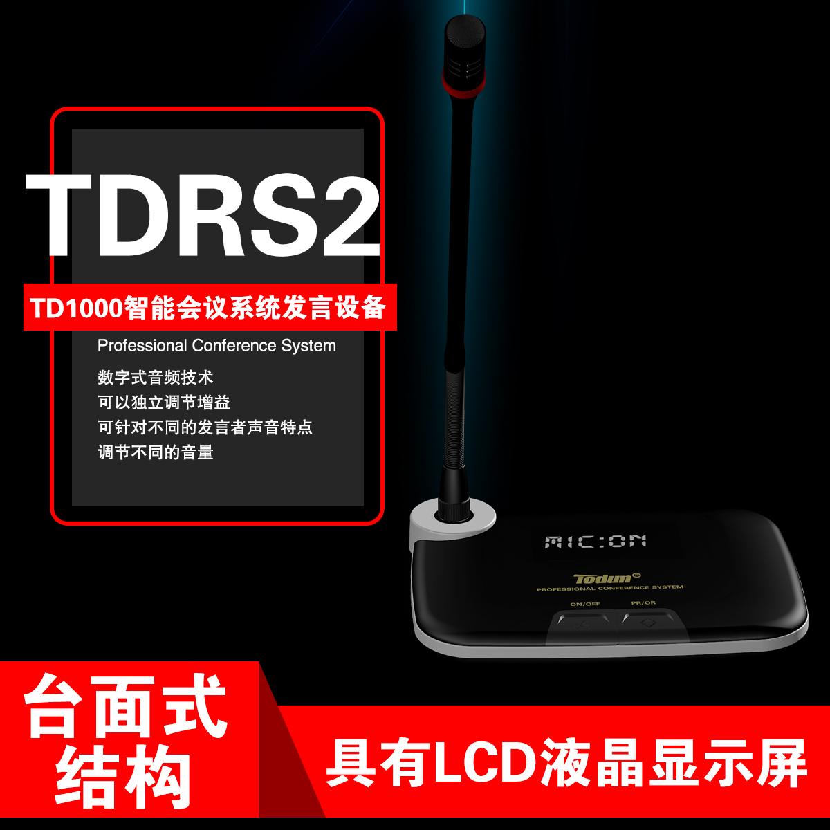 数字会议系统TD1000 项目会议系统列席单元话筒TDRS2