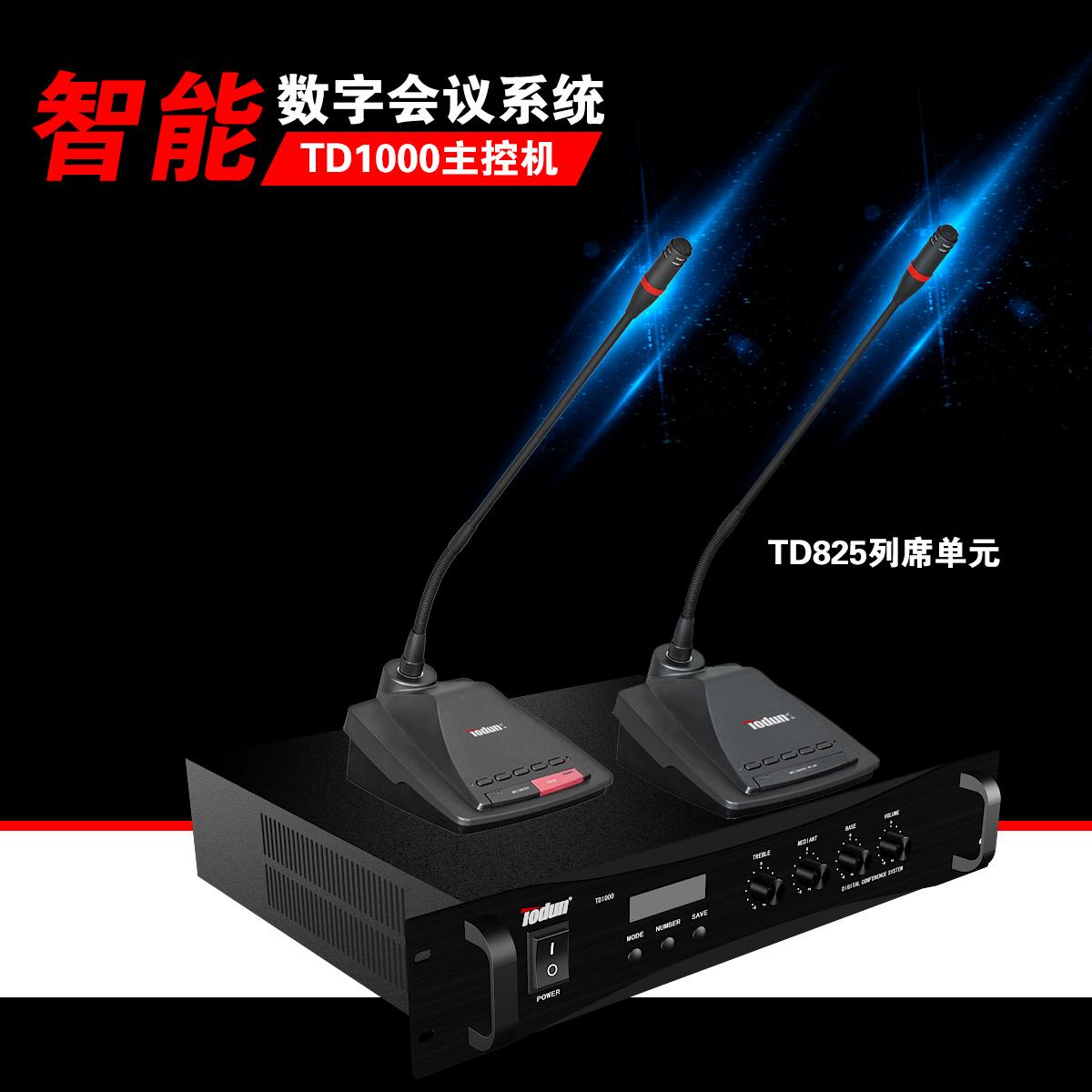 带表决功能 视频会议系统-TD1000 会议麦克风列席单元TD825