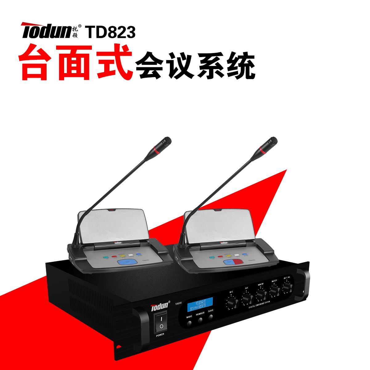 政协会议厅会议室-视频表决会议系统TD6300 发言话筒TD823