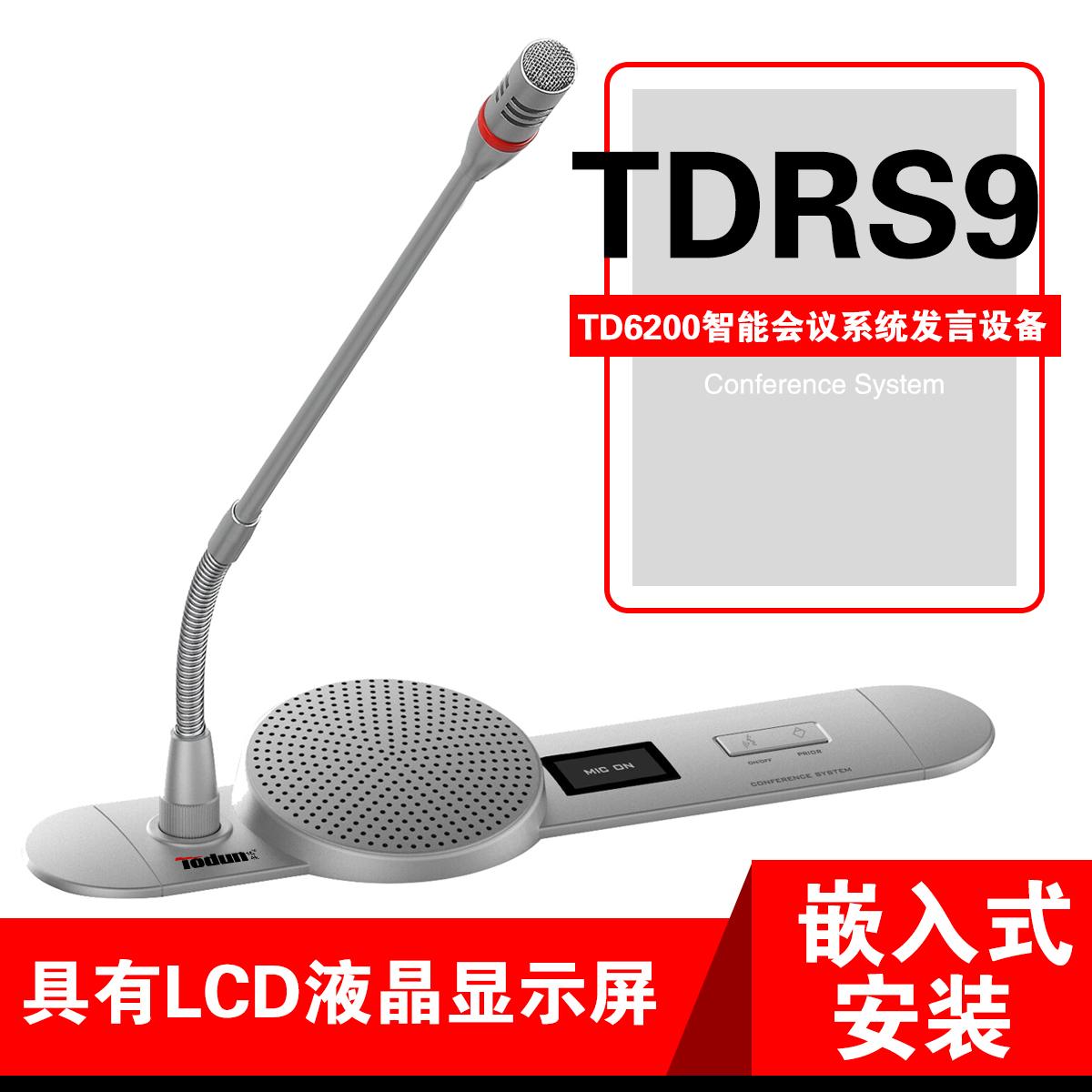 讨论会议系统 视频会议系统-数字手拉手会议系统TD6200 发言设备TDRS9