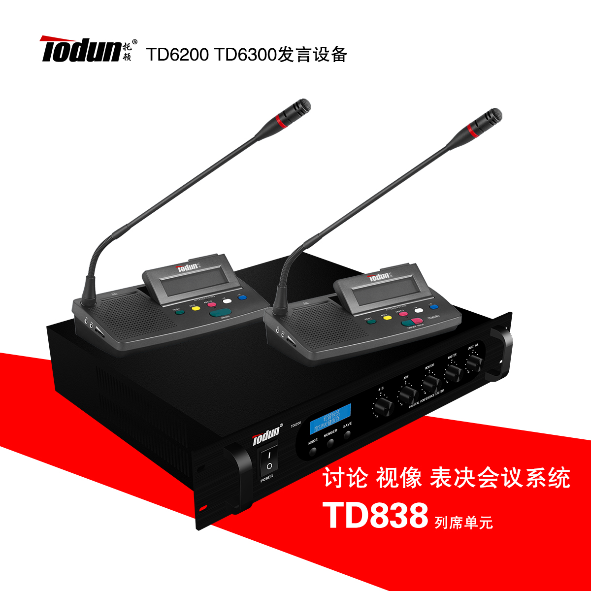 国税局地税局-讨论视频表决会议系统TD6300 发言会议话筒TD838