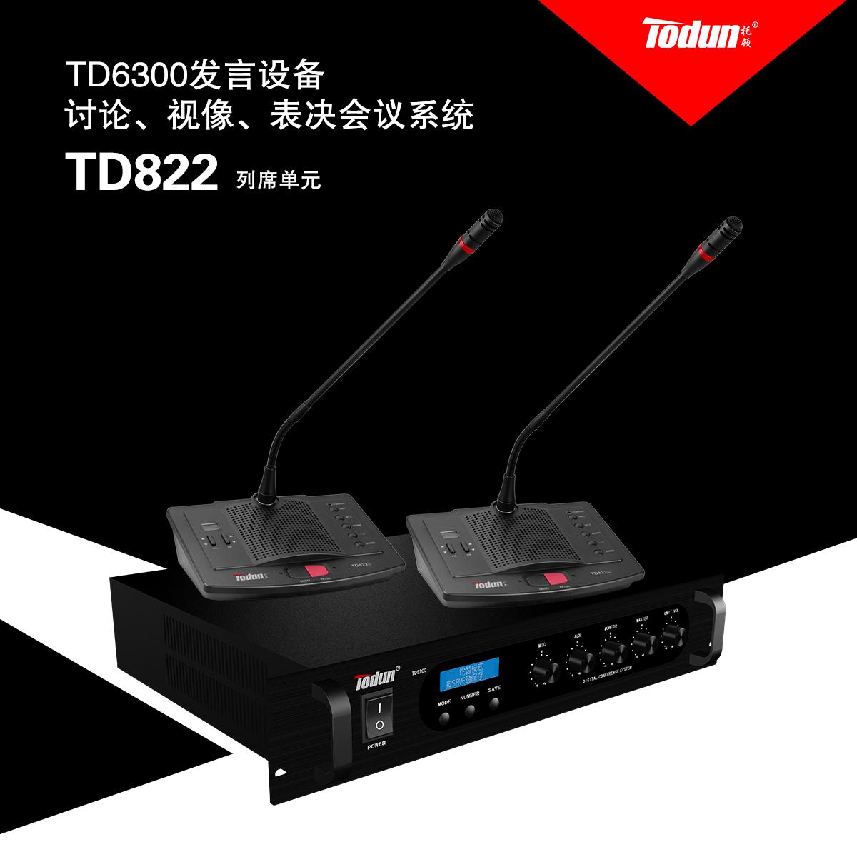 陆军学院-视频表决会议系统TD6300 会议话筒发言设备TD822