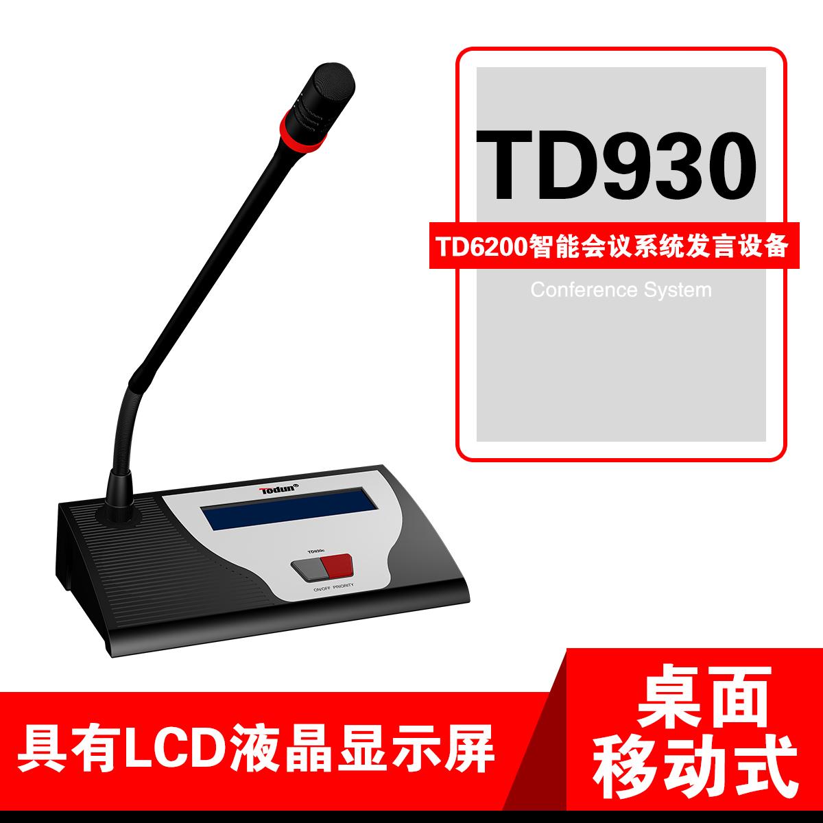 学院学校多功能厅-数字讨论视像会议系统TD6200 会议发言话筒TD930